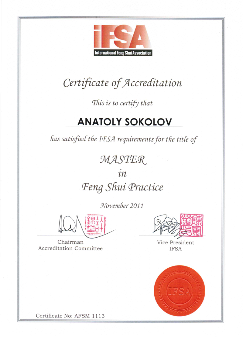 Сертификат Мастера фэн-шуй